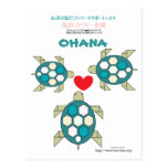 塩沢ファミリー支援 de Kuri Hawaii OHANA Postales