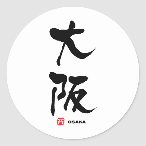 大阪, kanji del japonés de Osaka Pegatina Redonda