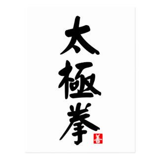 太極拳 de Chuan de la ji del Tai Postal