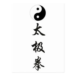 太極拳 vertical (2).png de Chuan de la ji de Yin Yang Tarjetas Postales