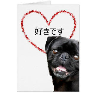好きです I love you pug greeting card