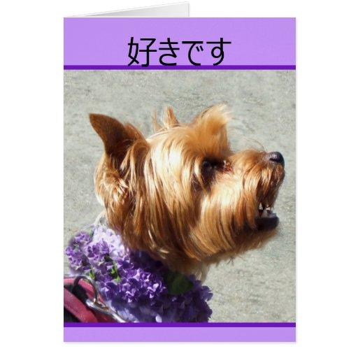 好きです I Love You Yorkshire Terrier Greeting card