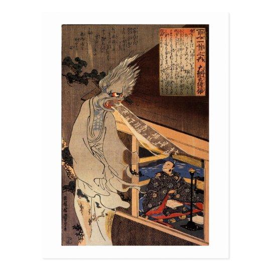 妖怪, 国芳 Japanese Zombie, Kuniyoshi, Ukiyo-e Postcard