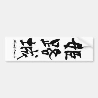 姫路城, Himeji Castle, Japanese Kanji Bumper Sticker