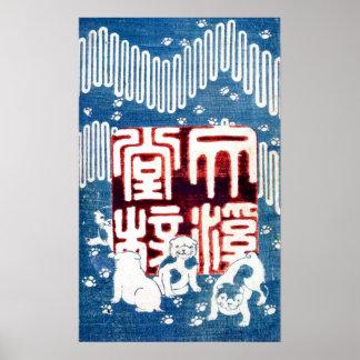 子犬,国芳 Puppies, Kuniyoshi, Ukiyo-e Poster