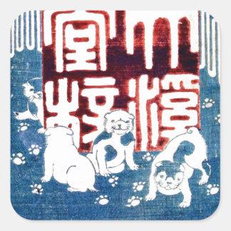 子犬,国芳 Puppies, Kuniyoshi, Ukiyo-e Square Sticker