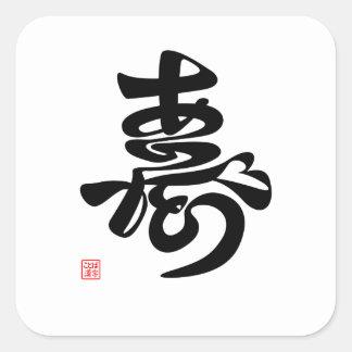 寿 Thank you, (brief note writing) Square Sticker