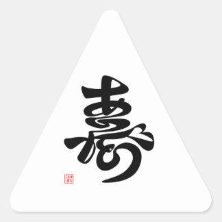 寿 Thank you, (brief note writing) Triangle Sticker