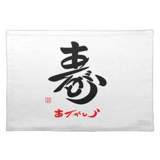 寿 Thank you (cursive style body) E Cloth Placemat
