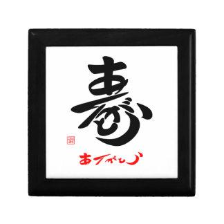寿 Thank you (cursive style body) E Keepsake Box