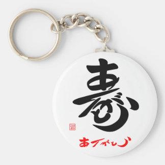 寿 Thank you (cursive style body) E Keychain