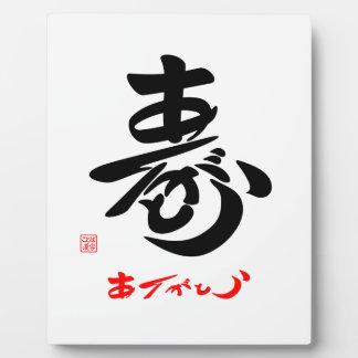 寿 Thank you (cursive style body) E Plaque