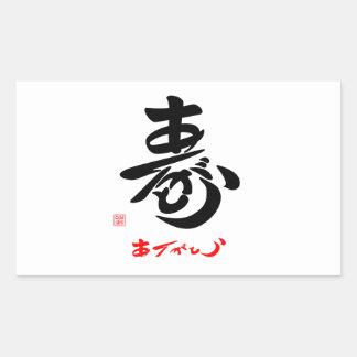 寿 Thank you (cursive style body) E Rectangular Sticker