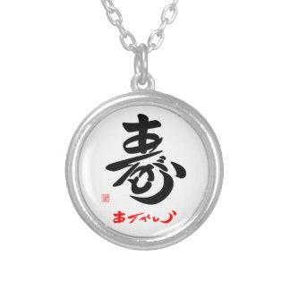 寿 Thank you (cursive style body) E Silver Plated Necklace
