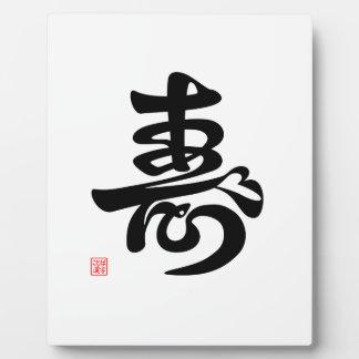 寿 You question with the me, (brief note writing) Plaque