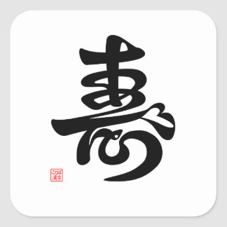 寿 You question with the me, (brief note writing) Square Sticker
