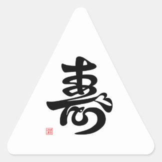 寿 You question with the me, (brief note writing) Triangle Sticker