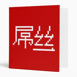 屌丝 chino Hanzi MEME del perdedor de Diaosi