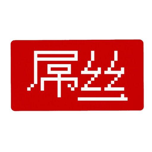 屌丝 chino Hanzi MEME del perdedor/de Diaosi Etiqueta De Envío