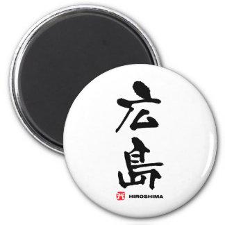 広島, Hiroshima Japanese Kanji 2 Inch Round Magnet
