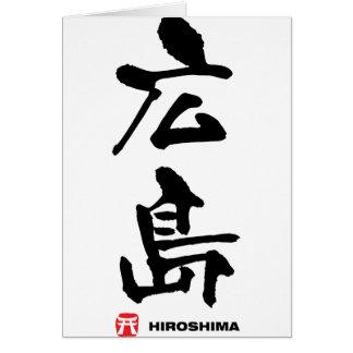 広島, Hiroshima Japanese Kanji Greeting Card
