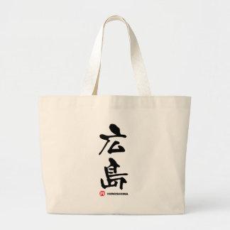 広島, Hiroshima Japanese Kanji Large Tote Bag