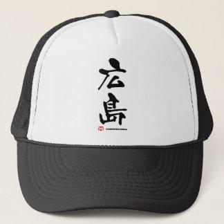 広島, Hiroshima Japanese Kanji Trucker Hat