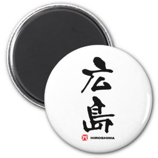 広島, kanji del japonés de Hiroshima Imán Redondo 5 Cm
