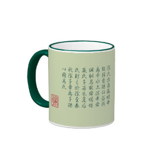 徐 conocido Xu (行 19A10C) del orgullo Taza A Dos Colores