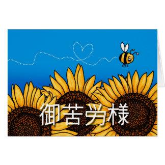 御苦労様 (los japoneses le agradecen la tarjeta) tarjeta de felicitación