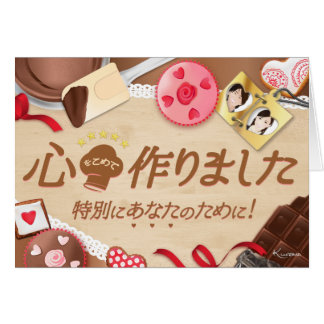 心を込めて作りました ❤ 特別にあなたのためにデザートのチョコレート、 お菓子、 CARD