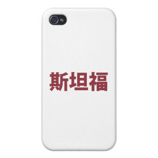 恤 del 斯坦福的 T iPhone 4/4S Fundas