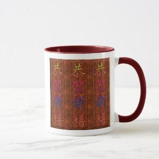恭贺新禧! 3x happy new year (chinese) mug