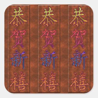 恭贺新禧! 3x happy new year (chinese) square sticker