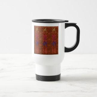 恭贺新禧! 3x happy new year (chinese) travel mug