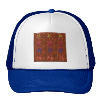 ¡恭贺新禧! Feliz Año Nuevo 3x (china) Gorras