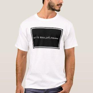悪意ある「ゆうべは おたのしみでしたね。」 shirt