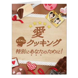 愛を込めてクッキング ❤ 特別にあなたのためにデザートのチョコレート、 お菓子とビスケットのイラスト TARJETA DE FELICITACIÓN GRANDE