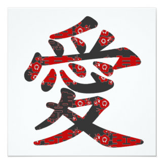 愛 Chinese Kanji Love Asian Wedding Card