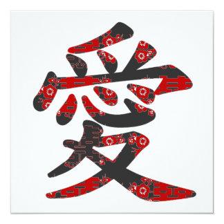愛 Chinese Kanji Love Asian Wedding Invitation