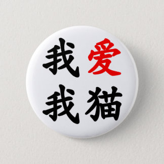 "我爱我猫 ""I love my cat!"" Chinese translation Button"