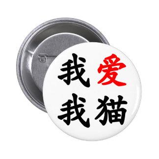 """我爱我猫 """"I love my cat!"""" Chinese translation Button"""