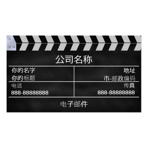 拍电影 BUSINESS CARD