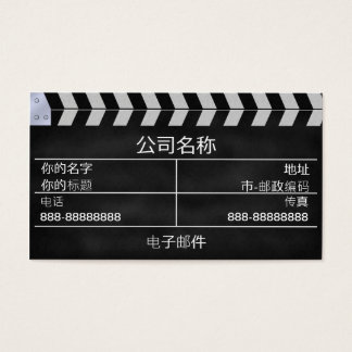 拍电影 BUSINESS CARD