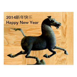 新年快乐 Horse Year Custom 2014 Postcard