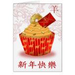 新年快樂 GREETING CARD