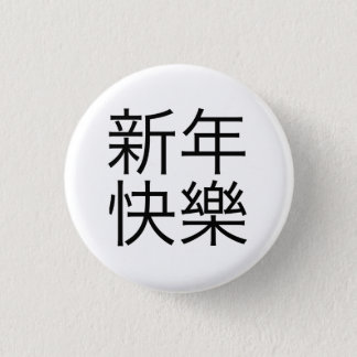 "新年快樂 (""Happy New Year!"" in Chinese) Button"