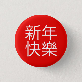 "新年快樂 (""Happy New Year!"" in Chinese) Pinback Button"