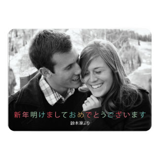 """明るい色で写真新年のカード INVITACIÓN 5"""" X 7"""""""