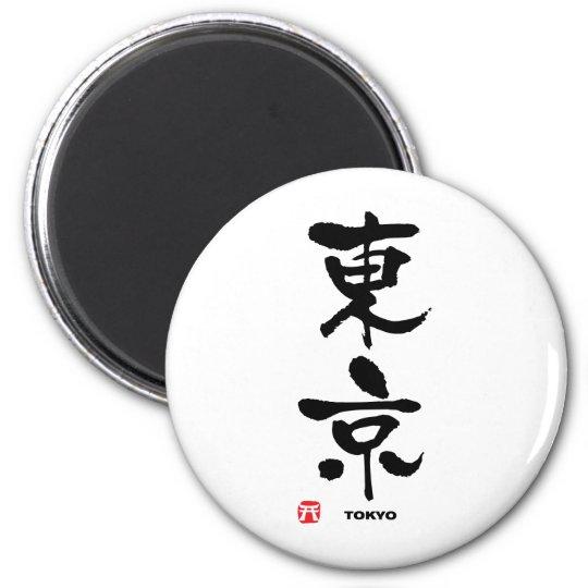 東京, kanji del japonés de Tokio Imán Redondo 5 Cm